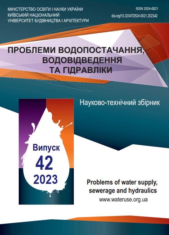 Проблеми водопостачання, водовідведення та гідравліки